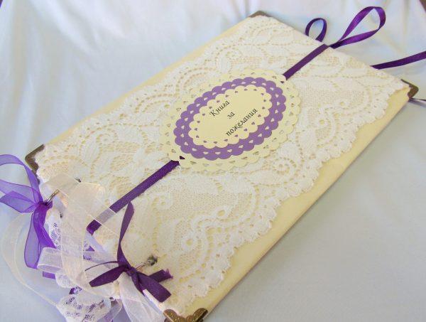 сватбена книга с в лилаво