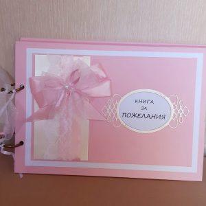книга за пожелания в розово