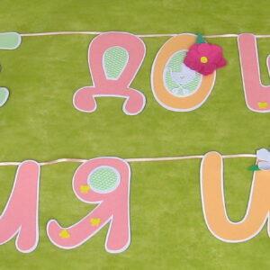 банер за бебе варна